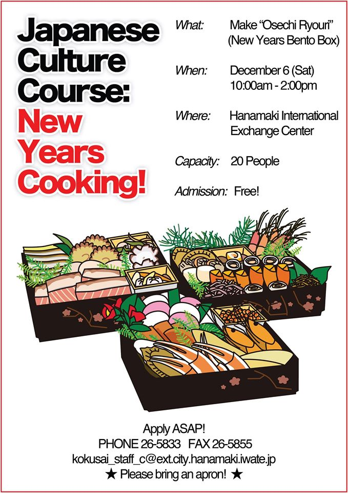flier_of_Japanese_cooking
